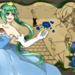 青い薔薇とお姫様